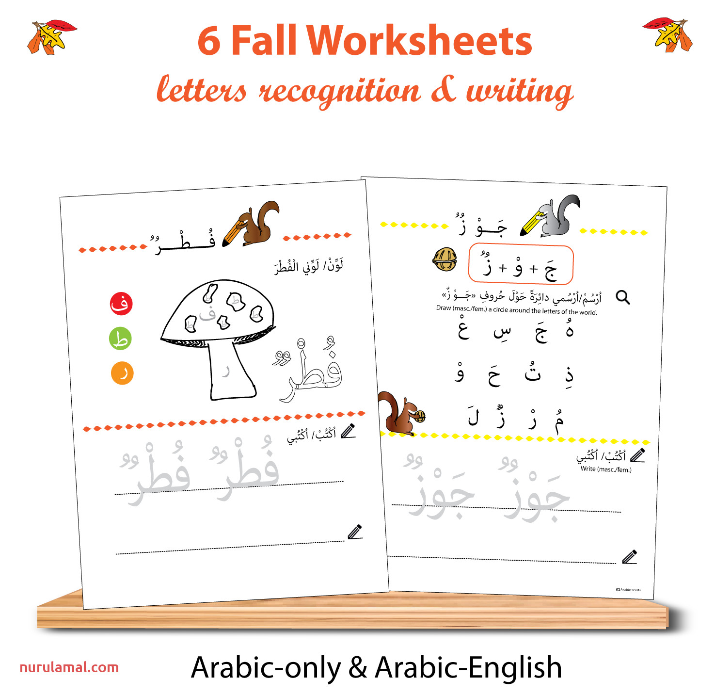 Kids Worksheets for Little Fall Arabic Writing Letters