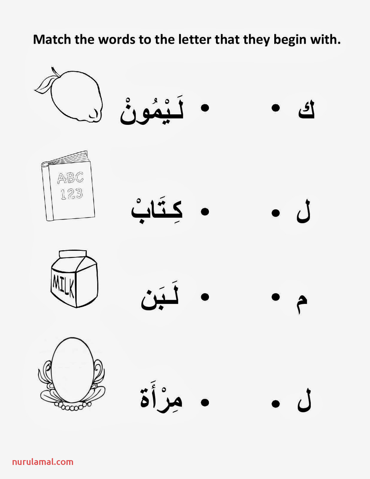 Public Arabic Worksheet